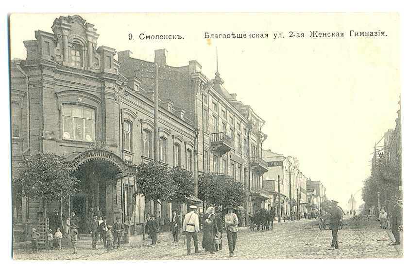 Russian Imp Town View Smolensk Blagoveschenskaya Street 2nd Female Gymnasium PC.jpg